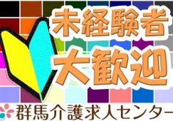 【渋川市】特別養護老人ホームの介護職員 【JOB ID:725-1-ca-p-sy-nor】 イメージ