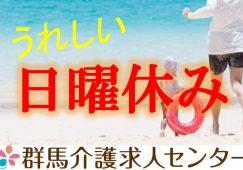 【前橋市】(介護老人保健施設)の(介護職)【JOB ID:550-1-ca-p-ms-nor】 イメージ