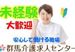 【渋川市】特別養護老人ホームの介護職員 【JOB ID:725-1-ca-pn-sy-nor】 イメージ