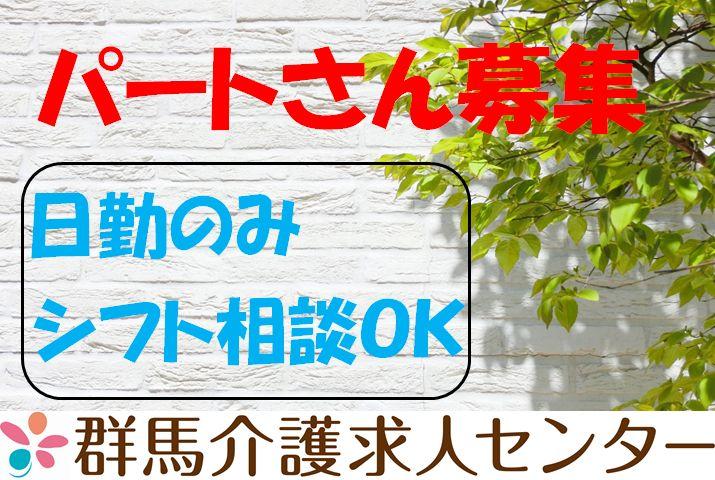【桐生市】病院・関連施設の正看護師 ★シフトの相談可です☆ ★経験不問 ★日勤 【JOB ID:00101-13-KYO】 イメージ