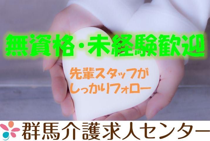 【本庄市】病院の認知症専門病棟の看護助手【JOB ID:277-1-ca-f-ms-nor】 イメージ