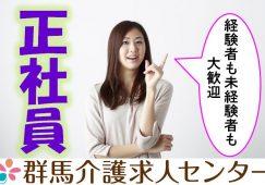 【加須市】居宅介護支援のケアマネ 【JOB ID:603-4-cm-f-cm-nor】 イメージ