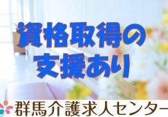 【富岡市】介護老人保健施設の介護職員 【JOB ID:244-1-ca-f-ms-nor】 イメージ