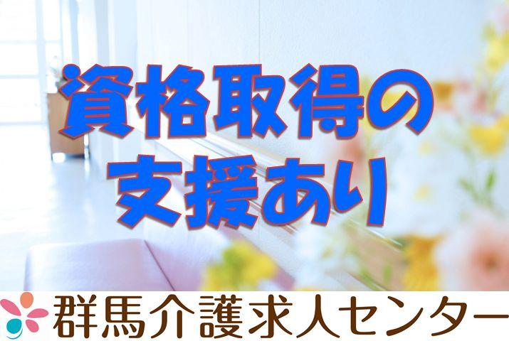 【邑楽郡大泉町】(特別養護老人ホーム)の(介護職員)【JOB ID:586-1-ca-f-sy-kyo】 イメージ