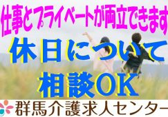 【渋川市】(デイサービス)の(介護スタッフ)【JOB ID:635-2-ca-p-ms-nor】 イメージ