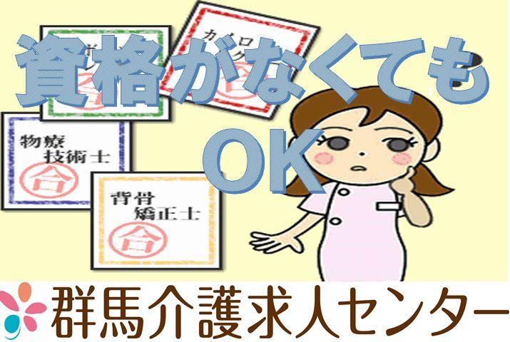 【桐生市】介護老人保健施設の介護スタッフ【JOB ID:260-1-ca-p-ms-nor】 イメージ