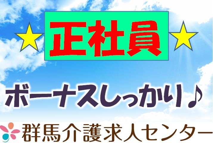 【伊勢崎市】高齢者複合施設の管理栄養士【JOB ID:209-9-et-f-ke-jak】 イメージ