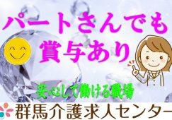【太田市】特別養護老人ホームの看護スタッフ【JOB ID:121-6-ns-p-jn-nor】 イメージ