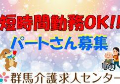 【太田市】特別養護老人ホームの介護スタッフ【JOB ID:121-6-ca-p-ms-nor】 イメージ