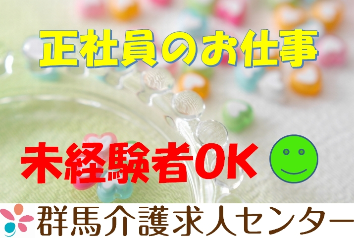 【加須市】デイサービスの介護職員 【JOB ID:603-2-ca-f-sy-kyo】 イメージ