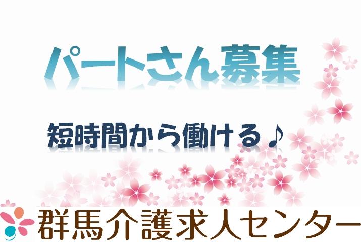 【熊谷市】デイサービスセンターの介護スタッフ【JOB ID:888-1-ca-p-ms-nor】 イメージ