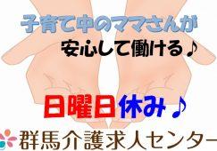 【太田市】病院の清掃/洗濯スタッフ【JOB ID:121-1-ch-p-ms-nor】 イメージ