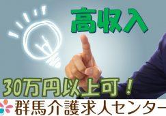 【児玉郡神川町、本庄市】居宅介護支援のケアマネージャー 【JOB ID:382-14-cm-fn-cm-nor】 イメージ