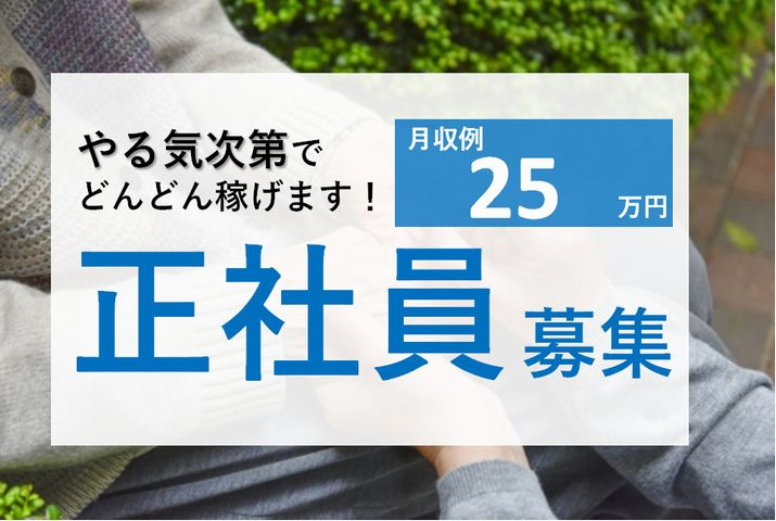 【熊谷市】居宅介護支援事業所のケアマネ【JOB ID:808-1-cm-f-cm-nor】 イメージ