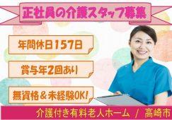 【高崎市】複合型施設の介護職員【JOB ID:194-1-ca-f-ms-aaa】 イメージ