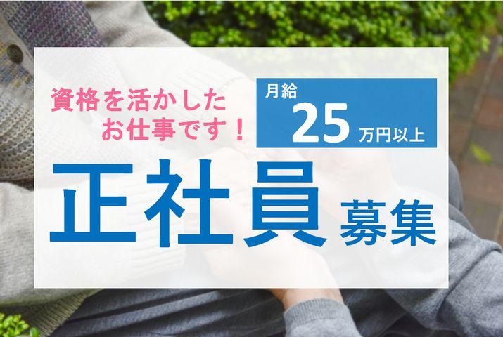 【太田市】デイサービスの機能訓練指導員 【JOB ID:129-2-kk-f-pt-nor】 イメージ