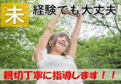 【渋川市】デイサービスの介護職員 【JOB ID:423-2-ca-f-sy-nor】 イメージ