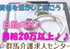 【太田市】特別養護老人ホームでの看護職【JOB ID:717-2-ns-f-jn-kyo】 イメージ