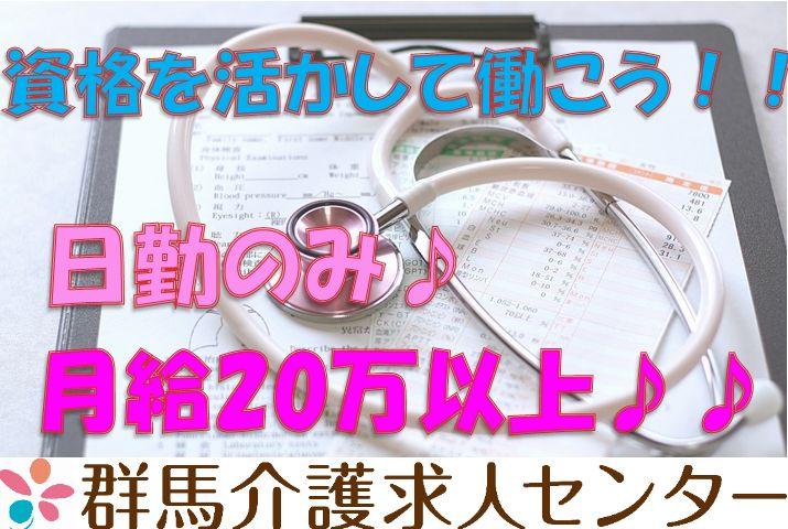 【太田市】特別養護老人ホームでの看護職【JOB ID:717-2-ns-f-jn-nor】 イメージ