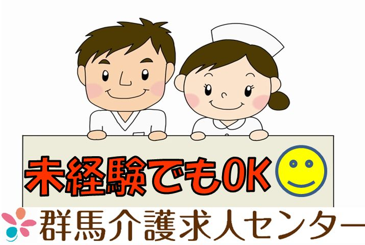 【高崎市】病院の看護スタッフ【JOB ID:122-1-ns-f-ns-nor】 イメージ