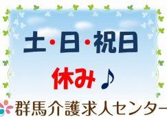 【渋川市】居宅介護支援のケアマネジャー【JOB ID:635-3-cm-f-cm-nor】 イメージ