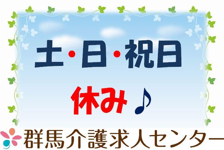 【渋川市】居宅介護支援のケアマネジャー【JOB ID:635-3-cm-f-sc-nor】 イメージ