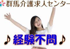 【熊谷市】通所リハビリテーションの介護スタッフ【JOB ID:288-2-ca-p-sh-nor】 イメージ