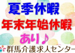 【桐生市】(居宅介護支援)の(ケアマネージャー)【JOB ID:869-1-cm-f-cm-not】 イメージ