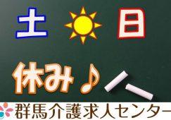 【渋川市】ケアプランセンターのケアマネージャー【JOB ID:585-4-cm-f-cm-nor】 イメージ