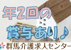【前橋市】居宅介護支援のケアマネのお仕事【JOB ID:194-5-cm-f-cm-kyo】 イメージ