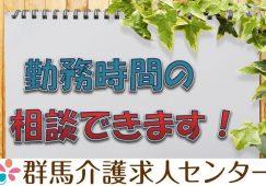 【渋川市】サービス付き高齢者向け住宅/デイサービスの介護スタッフ【JOB ID:519-1-ca-p-sy-nor】 イメージ