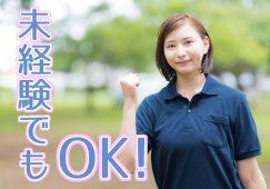 【前橋市】住宅型有料老人ホームのケアマネージャー【JOB ID:879-1-cm-f-cm-not】 イメージ