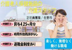 【佐野市】介護老人保健施設の介護スタッフ【JOB ID:226-1-ca-f-kh-aaa】 イメージ