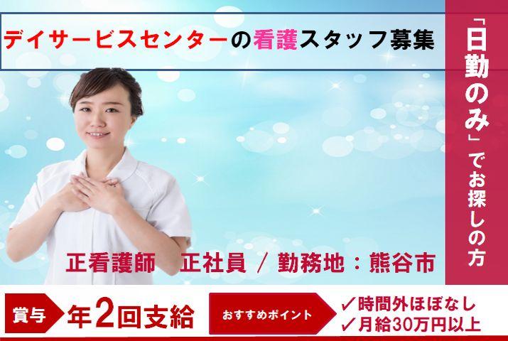 【熊谷市】デイサービスセンターの看護スタッフ【JOB ID:446-1-ns-f-ns-bbb】 イメージ