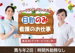 【熊谷市】デイサービスセンターの看護スタッフ【JOB ID:446-1-ns-f-jn-bbb】 イメージ