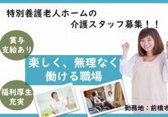 【加須市】特別養護老人ホームの介護職員【JOB ID:603-1-ca-f-sy-aaa】 イメージ