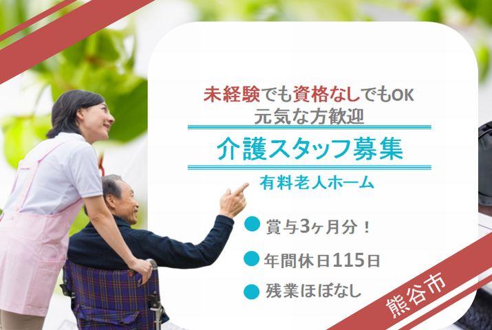 【熊谷市】有料老人ホームの介護スタッフ【JOB ID:95-2-ca-f-ms-aaa】 イメージ