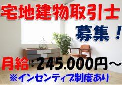 【前橋市】宅地建物取引士【JOB ID:194-9-et-f-et-jak】 イメージ