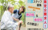 【前橋市】介護付有料老人ホームの介護スタッフ【JOB ID:53-1-ca-f-ms-aaa】 イメージ