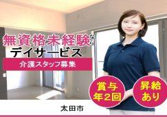 【太田市】デイサービスの介護職員【JOB ID:42-2-ca-f-ms-aaa】 イメージ