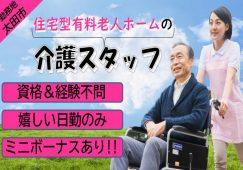 【太田市】有料老人ホームの介護職員【JOB ID:42-3-ca-p-ms-nor】 イメージ