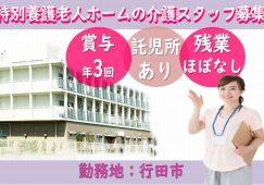 【行田市】特別養護老人ホームの介護職員【JOB ID:659-1-ca-f-sy-aaa】 イメージ