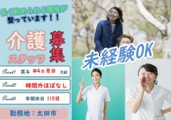 【太田市】特別養護老人ホームの介護スタッフ【JOB ID:121-6-ca-f-kh-aaa】 イメージ