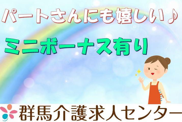 【太田市】介護老人保健施設の機能訓練指導員【JOB ID:249-1-kk-p-ot-nor】 イメージ