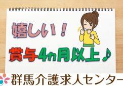 【熊谷市】地域包括支援センターのケアマネジャー【JOB ID:592-3-cm-f-cm-not】 イメージ