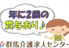 【太田市】デイサービスの介護スタッフ【JOB ID:42-1-ca-f-ms-nor】 イメージ
