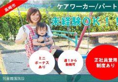 【高崎市】児童養護施設のケアワーカー【JOB ID:9-1-jc-p-sh-jak】 イメージ