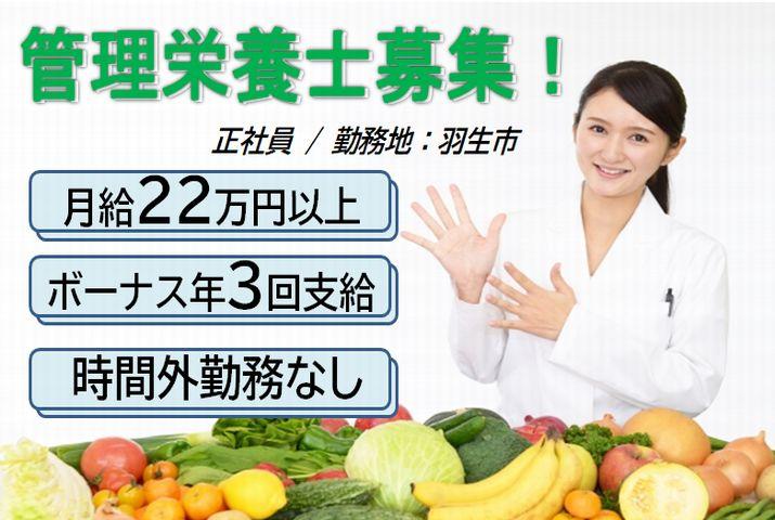 【羽生市】社会福祉施設の管理栄養士【JOB ID:101-2-et-f-ke-nor】 イメージ