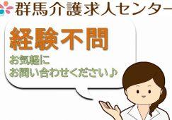 【前橋市】有料老人ホームの機能訓練指導員 【JOB ID:172-1-kk-p-kk-nor】 イメージ