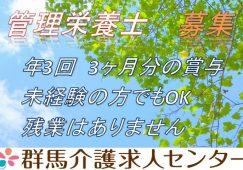 【羽生市】社会福祉施設の管理栄養士【JOB ID:101-1-et-f-ke-jak】 イメージ